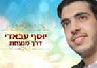דרך מנצחת, יוסף עבאדי
