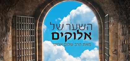 השער של אלוקים