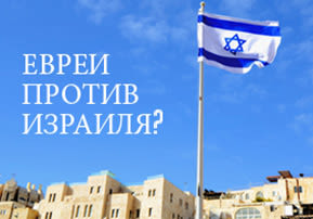 Евреи против Израиля?