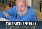 """האיש והענווה, הרב יאיר אוריאל זצ""""ל"""
