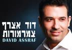 צמרמורות, הזמר דוד אצרף