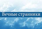 Вечные странники (Ваешев)
