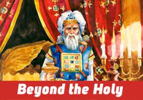 Tetzaveh: Beyond the Holy