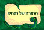 התורה של הנחש