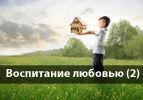 Воспитание любовью (2)
