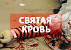 Святая кровь