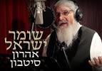 שומר ישראל, אהרון סיטבון