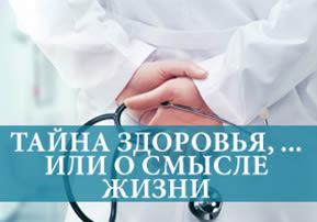 Тайна здоровья