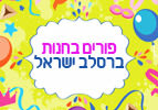 פורים בחנות ברסלב ישראל