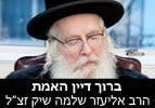 """ברוך דיין האמת! הרב אליעזר שלמה שיק זצ""""ל"""