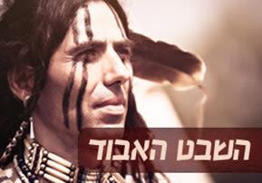 השבט האבוד