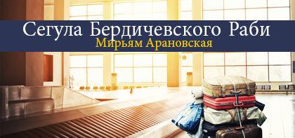 Сегула Бердичевского Раби