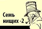 Семь нищих -2