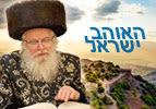 האוהב ישראל