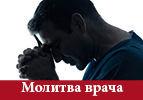Молитва врача