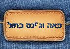 פאה וג'ינס כחול