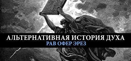 Альтернативная история духа (Ки Тиса)