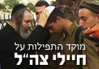 """מתפללים למען חיילי צה""""ל"""