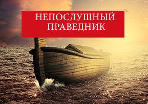Непослушный праведник (Ноах)