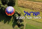 ישראל, לחיות מעל הטבע