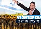 עם ישראל חי, איציק אורלב