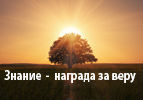 Знание  -  награда    за    веру