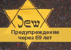 Предупреждение через 69 лет