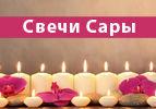 Свечи Сары