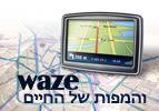 Waze והמפות של החיים