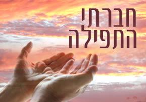 חברתי התפילה