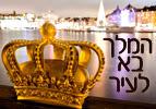 המלך בא לעיר