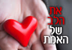 את הלב של האמת