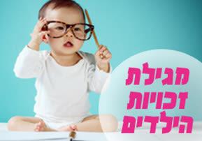 מגילת זכויות הילדים