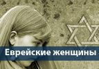Еврейские женщины (Ки Тиса)