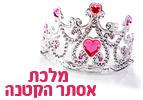 מלכת אסתר הקטנה