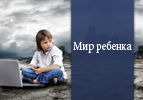 Мир ребенка