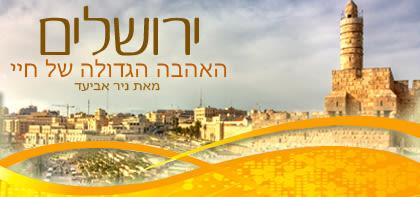 ירושלים - האהבה הגדולה של חיי