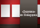 «Дедушка» из Новардока