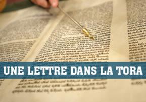 Une lettre dans la Tora