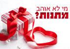 מי לא אוהב מתנות?