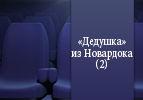 «Дедушка» из Новардока (2)