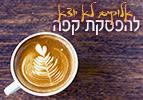 אלוקים לא יוצא להפסקת קפה
