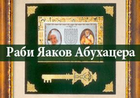 Раби Яаков Абухацера
