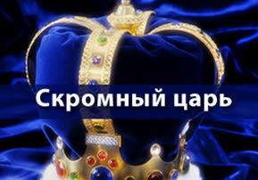 Скромный царь