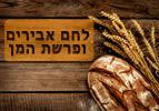 לחם אבירים ופרשת המן