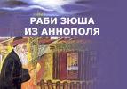 Раби Зюша из Аннополя