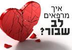 איך מרפאים לב שבור?