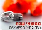 ממוצאי שבת ועד לחיי הנישואין