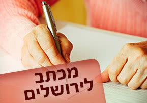 מכתב לירושלים