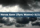 Нетив Хаим (Путь Жизни)-2(2)